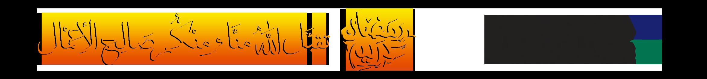 الموقع الرسمي لحركة التوحيد والإصلاح