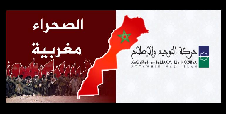 سجل المكتب التنفيذي لحركة التوحيد والإصلاح بارتياح للتطور الإيجابي الذي تعرفه قضية الصحراء المغربية سواء على المستوى الداخلي أو الدولي.