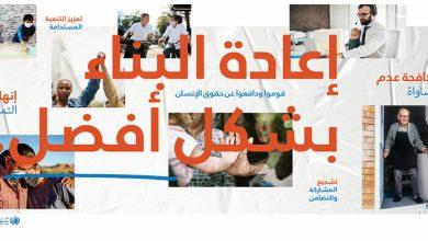 يوم حقوق الإنسان