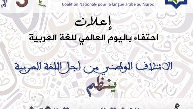 أعلن الائتلاف الوطني من أجل اللغة العربية عن تنظيم أسبوع اللغة العربية الثالث. والذي انطلق يوم 11 دجنبر ويستمر إلى غاية 27 دجنبر 2020. احتفاء باليوم العالمي للغة العربية والذي يوافق 18 دجنبر من كل سنة.