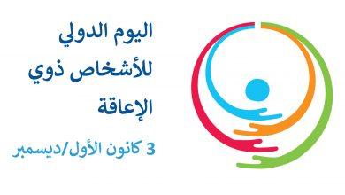 يخلد العالم يوم الخميس 3 دجنبر اليوم العالمي للأشخاص ذوي إعاقة.