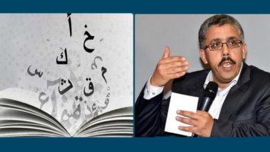 يشكل حضور اللغات الوطنية في الفضاء العمومي والمؤسساتي لا سيما في تواصلها وتعاملاتها الإدارية مع المواطنين المغاربة ضرورة تشريعية خاصة بعد د