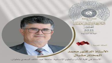 أعلنت هيئة جائزة الملك فيصل بالمملكة العربية السعودية عن أسماء الفائزين بالجائزة لعام 2021 في فروعها، من ضمنهم الباحث المغربي محمد مشبال،