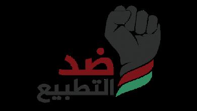 تنطلق في نهاية الشهر الجاري أعمال المؤتمر الدولي لمناهضة التطبيع، ينظمه المؤتمر الشعبي لفلسطينيي الخارج، بمشاركة 100 مؤسسة ومنظمة من جميع أ
