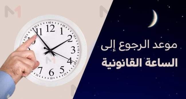 أعلن قطاع إصلاح الإدارة – وزارة الاقتصاد والمالية وإصلاح الإدارة- أنه بمناسبة حلول شهر رمضان المبارك، سيتم الرجوع إلى الساعة القانونية للممل