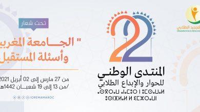 """أعلنت منظمة التجديد الطلابي تنظيم مبادرتها الوطنية """"المنتدى الوطني للحوار والإبداع الطلابي"""" في دورته الثانية والعشرين، خلال الفترة ما بين 27"""