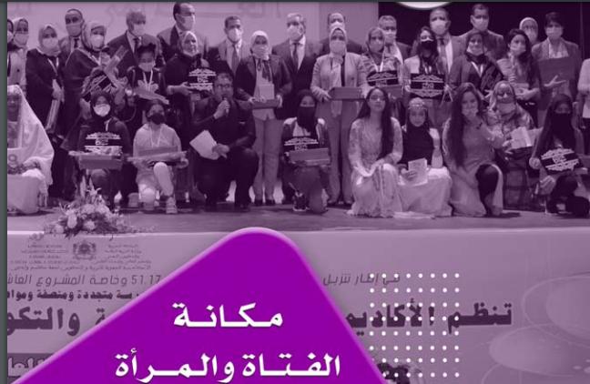 أصدرت وزارة التربية الوطنية والتكوين المهني والتعليم العالي والبحث العلمي، قطاع التربية الوطنية، وثيقة بخصوص مكانة الفتاة والمرأة داخل منظومة