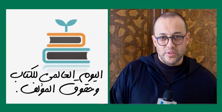 يحتفي العالم في 23 أبريل من كل سنة باليوم العالمي للكتاب وحقوق المؤلف. ويهدف هذا اليوم لإبراز مكانة المؤلفين وأهمية الكتب على الصعيد العالم