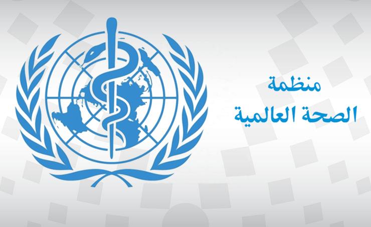 """حذرت منظمة الصحة العالمية، أمس الاثنين، من أن جائحة فيروس كورونا بلغت """"مرحلة حرجة"""" مع تسجيل ارتفاع لعدد الإصابات باطراد، مشيرة إلى أنه يمكن"""