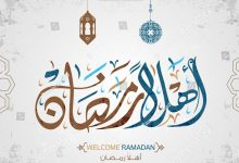 اهلا رمضان