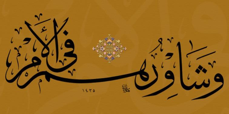 الشورى من أعظم مبادئ الحكم في الإسلام، وهي الطريق الواضح للوصول إلى الحق، أساسها استقراء آراء أهل العلم والمعرفة للأخذ بأصوبها، وتبادل الرأي