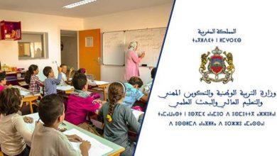 أعلنت وزارة التربية الوطنية والتكوين المهني والتعليم العالي والبحث العلمي أن الدراسة ستنطلق بصفة فعلية غدا الجمعة كما تم الإعلان عنه سابقا