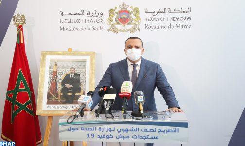 أعلنت وزارة الصحة، اليوم الثلاثاء، استمرار تراجع نسبة حالات الإصابة المرتبطة بوباء (كوفيد-19) للأسبوع الخامس على التوالي مع تسجيل نسب عالي